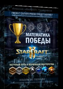 Математика победы в StarCraft 2: LotV