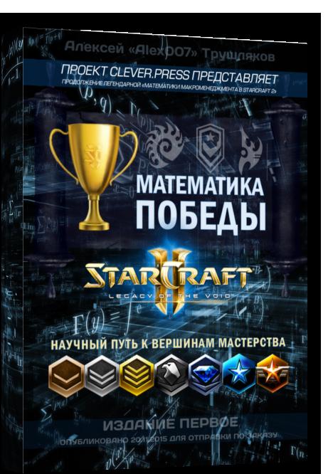 Куда Кидать Карты В Starcraft 2